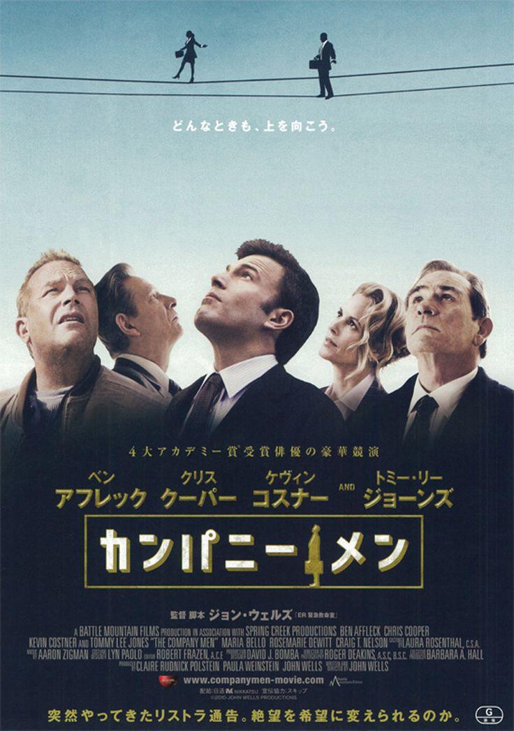 リーマン・ショック後の不景気により、会社をリストラされたエリート・ビジネスマンたちの悪戦苦闘を描いた社会派ドラマ。リストラを機に自身の生き方を見つめ直す主人公にふんしたベン・アフレックをはじめ、トミー・リー・ジョーンズ、クリス・クーパー、ケヴィン・コスナーという4人のオスカー受賞者が豪華競演。