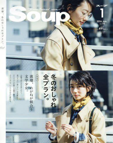 Soup.(スープ) 2016年 01 月号 [雑誌]   本   Amazon.co.jp