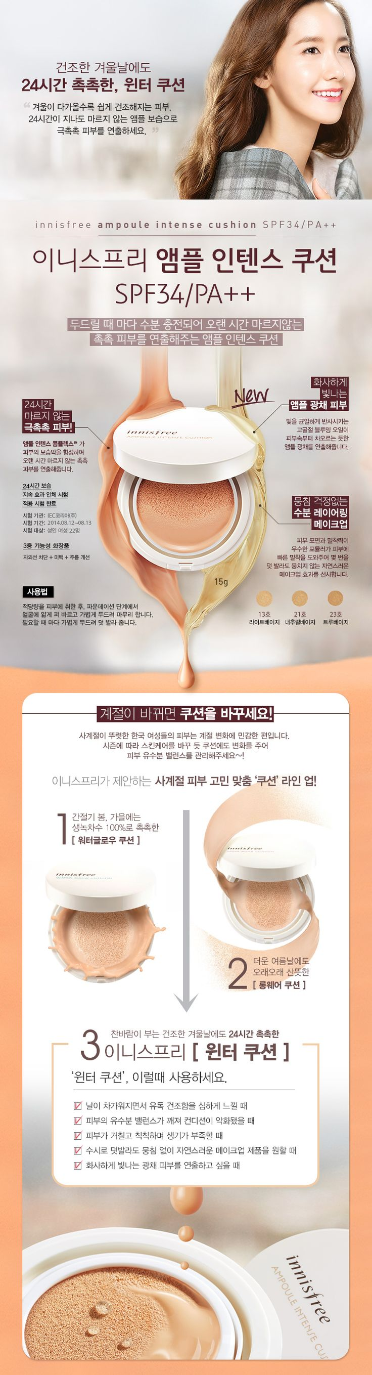Innisfree Ampoule Intense Cushion SPF34 PA++ | The Cutest Makeup