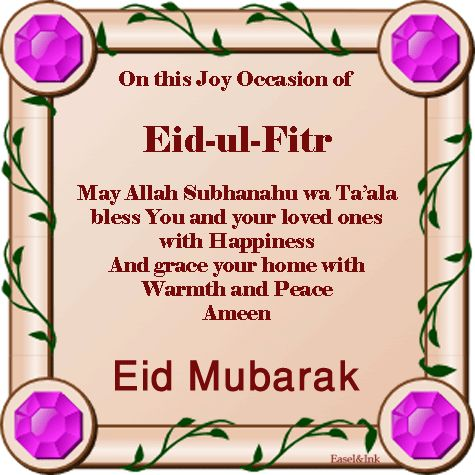 ~~Eid Greetings - 1432 (2011)