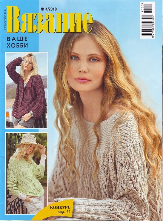 Moda Knitting Books : Images about burda tricot et crochet on pinterest