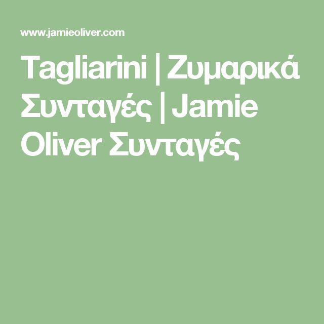 Tagliarini |  Ζυμαρικά Συνταγές |  Jamie Oliver Συνταγές