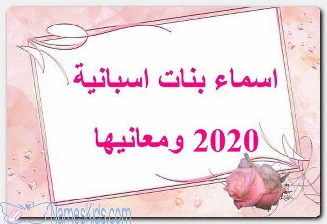 اسماء بنات اسبانية 2020 ومعانيها اسماء اجنبية اسماء اسبانية اسماء بنات اسماء بنات 2020 Ted Baker Icon Bag Novelty Sign Tote Bag
