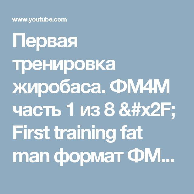 Первая тренировка жиробаса. ФМ4М часть 1 из 8 / First training fat man формат ФМ4М / Обучение fm4m - YouTube