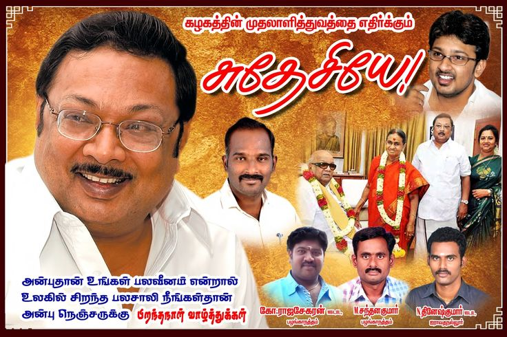 R. Kanagavel Pandian: DMK Alagiri Birthday Banners and posters