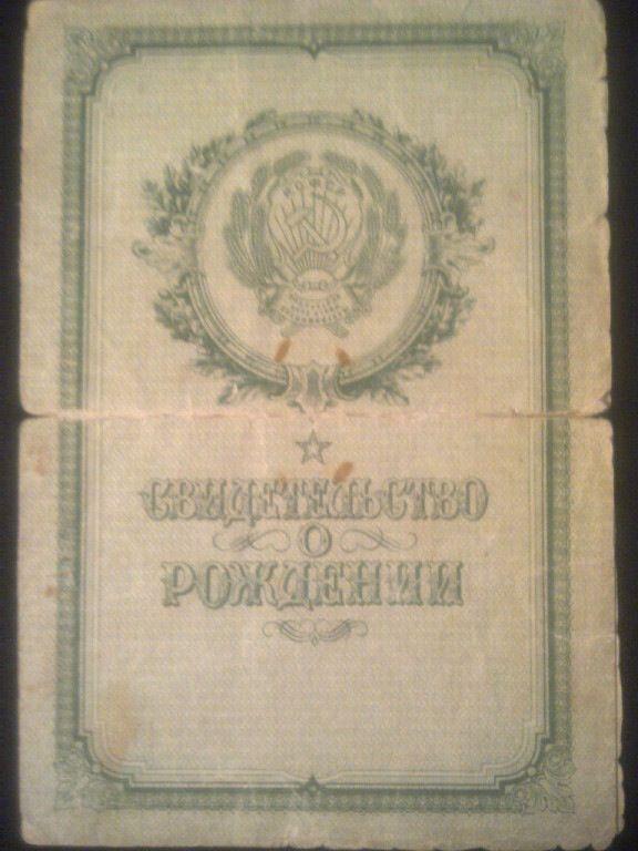 в СССР