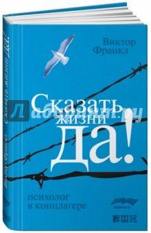 """Виктор Франкл - Сказать жизни """"Да!"""". Психолог в концлагере обложка книги"""