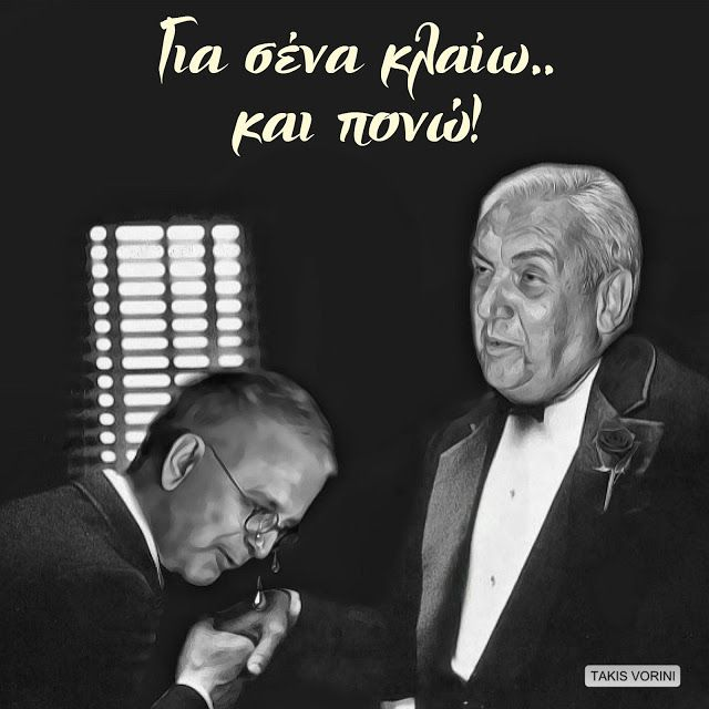 Το κλάμα και το λιβάνισμα του Δήμου Βερύκιου έπιασε τόπο. Τελικά ο Δημήτρης Κοντομηνάς  έκανε τον Δήμο Βερύκιο αντιπρόεδρο στον Alpha......
