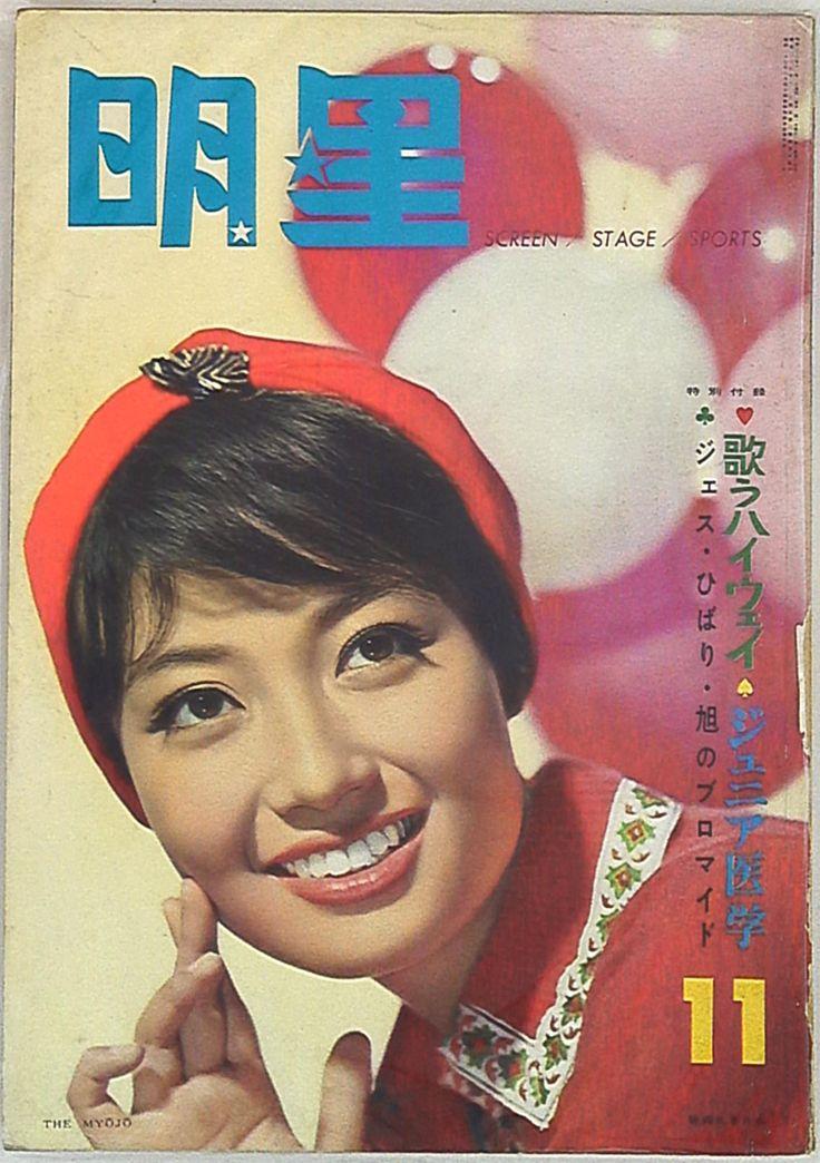 月刊明星 1961/11月号/笹森礼子