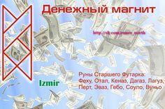 Руны. Северная магия. Мифология | ВКонтакте