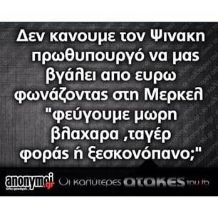 Ο Τοιχος ΕιχεΤηνΔικηΤουΙστορια @o_toixos Instagram photos | Websta (Webstagram)