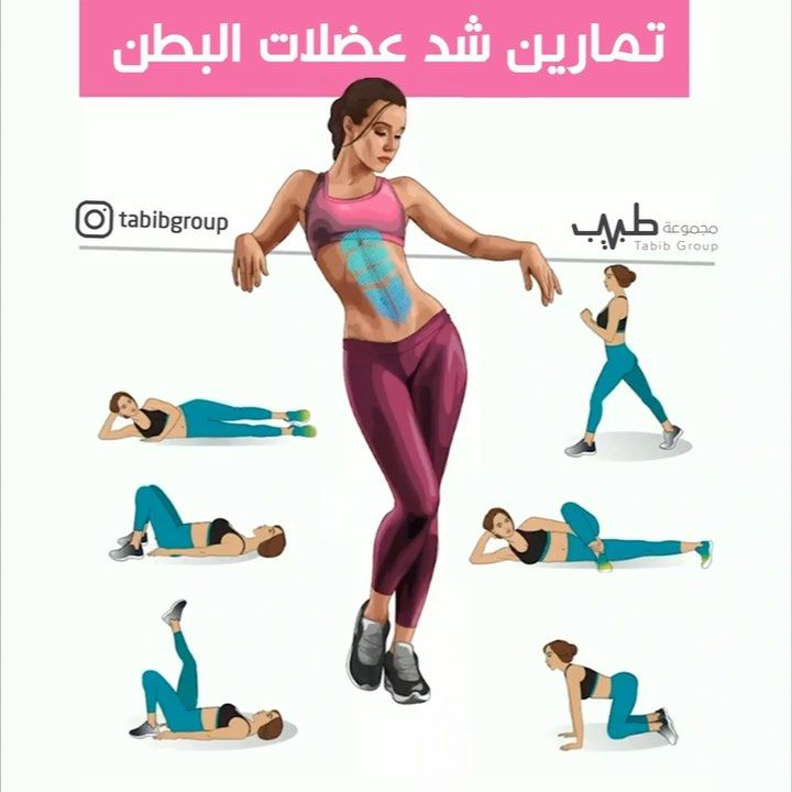 13 3k Likes 246 Comments تطبيق مجموعة طبيب Tabibgroup On Instagram منشن وإن شاء الله تعم Workout Plan Gym Fitness Workout For Women Gym Workout Tips