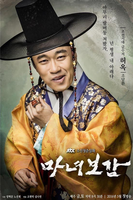 Lush character posters for fantasy sageuk Mirror of the Witch » Dramabeans…