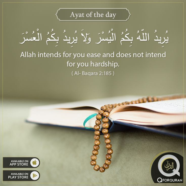 Allah intends for you ease and does not intend for you hardship. (Al- Baqara 2:185) #AyatOfTheDay #Quran #QforQuran