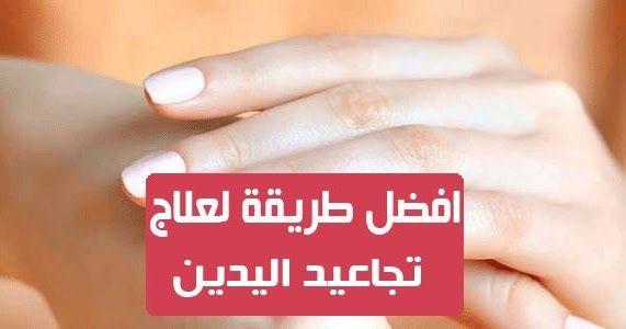 علاج تجاعيد اليدين بالاعشاب اليدين هي الاماكن التي تبدأ منها التجاعيد المعبرة عن التقدم في السن والمشكل انه يمكنك الاصابة بتجاعيد اليدين في سن مبكرة لذا لا يج