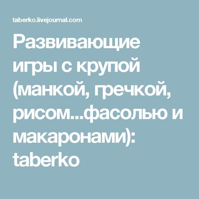 Развивающие игры с крупой (манкой, гречкой, рисом...фасолью и макаронами): taberko