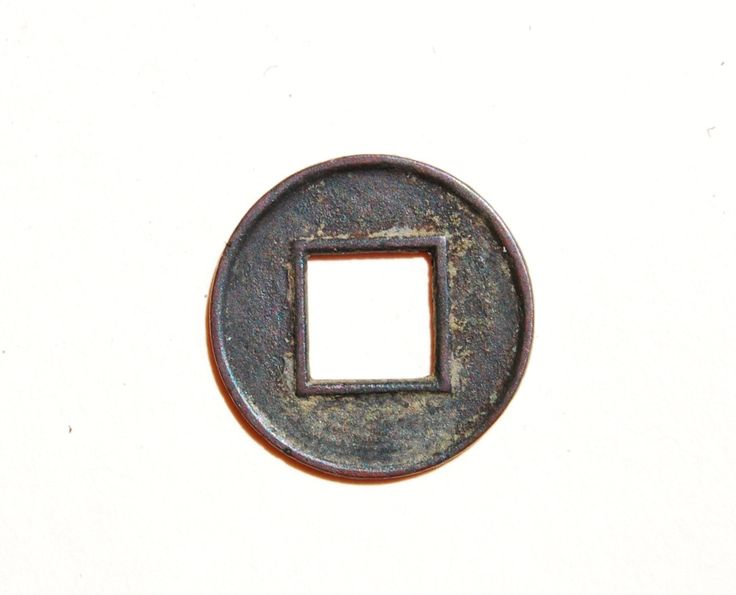 "18b.  Reverse side of a Bu Quan (布泉 or ""Spade coin""), cast from AD 9-14 by Han Dynasty usurper Wang Mang who created the Xin Dynasty (7-23 AD).   The coinage was too complex and people did not trust it.  26mm in size; 3+ gram3 in weight. S-175.   This coin was known later as the Nan Qian (男錢; ""Male Cash""), from the belief that if a woman wore this on her sash, she would give birth to a boy.   Eventually, Wang Mang's unsuccessful reforms provoked an uprising, and he was killed by rebels in AD…"