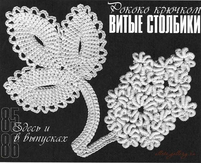 The 105 Best R Horgols Images On Pinterest Irish Crochet Irish