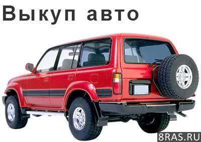 Срочный выкуп автомобилей, Москва | объявление №1457