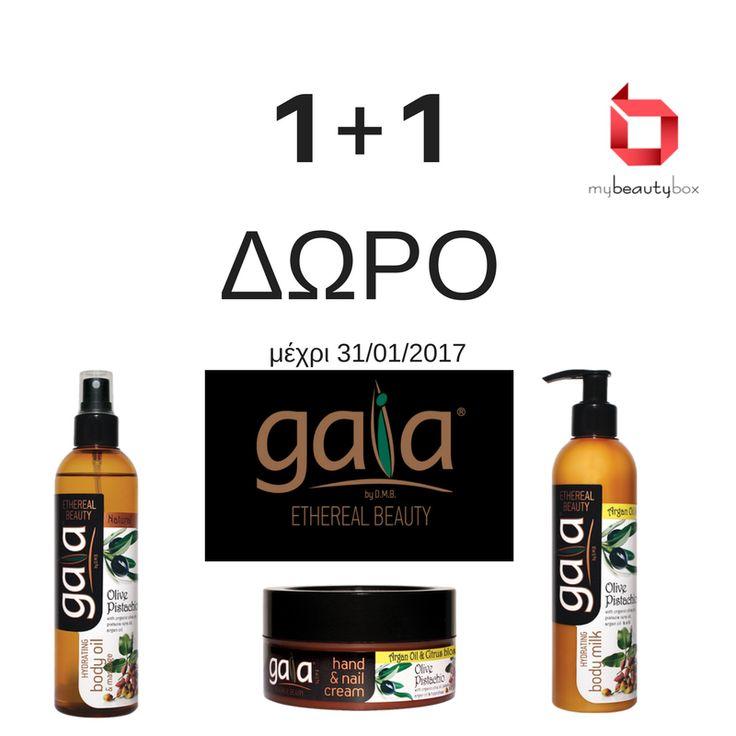 1+1 ΔΩΡΟ 🎁🎁 & ΠΡΟΣΦΟΡΕΣ -50%