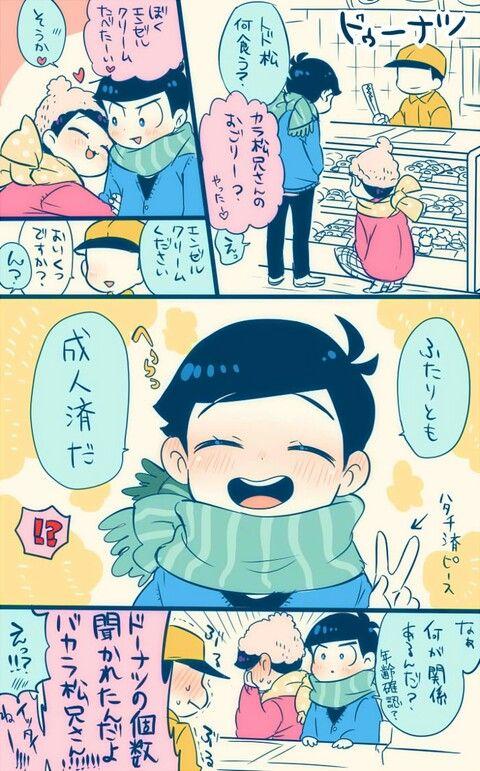 おそ松さん カラ&トド松