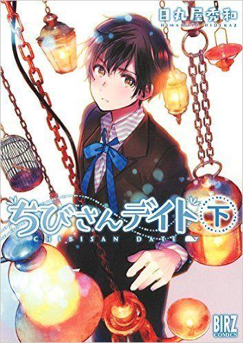 ちびさんデイト (下) (バーズコミックス) | 日丸屋 秀和 |本 | 通販 | Amazon