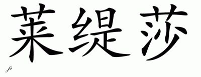 Chinese Name Leticia : CSymbol.
