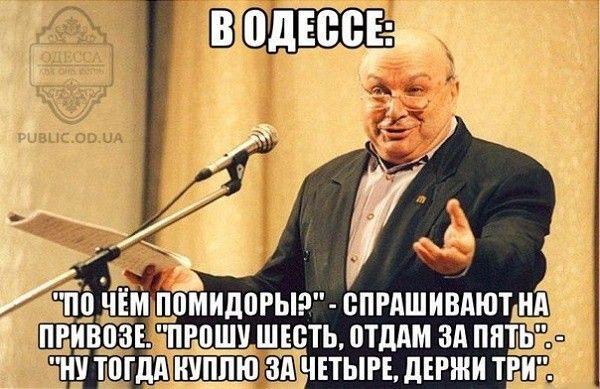 Немного Одесского юмора