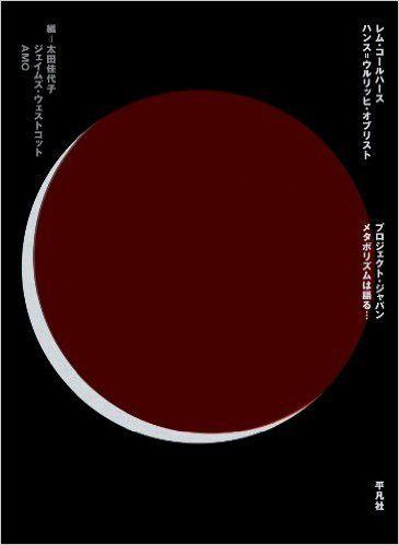 Amazon.co.jp: プロジェクト・ジャパン メタボリズムは語る…: レム コールハース, ハンス ウルリッヒ オブリスト, 太田 佳代子, ジェームス ウェストコット, イルマ ブーム: 本