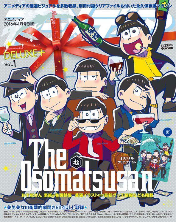 「別冊アニメディアDELUXE」の表紙イラスト公開!スーツな『おそ松さん』登場 | 同人フィギュアのことなら | フィギュア・マニア
