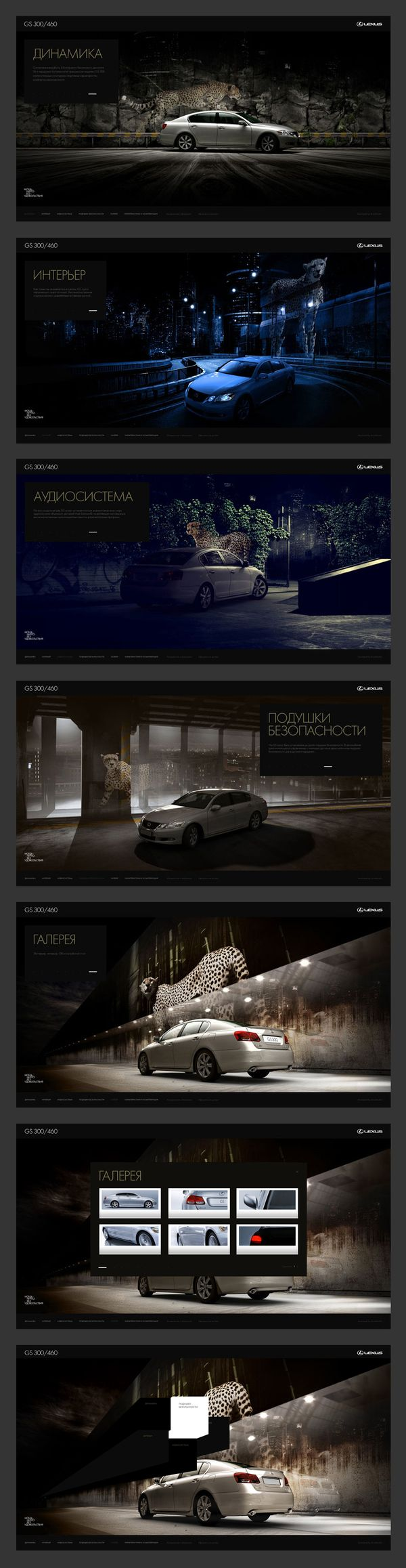 #LexusGS by Alex Kudryavtsev, via #Behance #Webdesign
