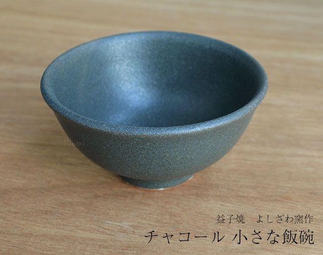 益子焼 チャコール 小さな飯碗 よしざわ窯