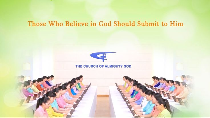 "Almighty God's Word ""Those Who Believe in God Should Submit to Him"" 