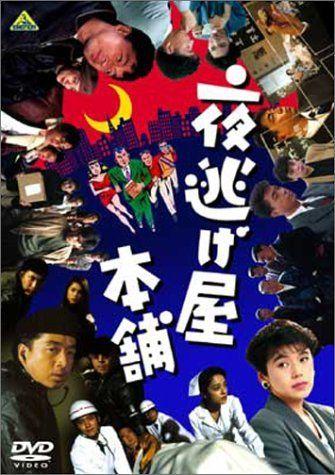 夜逃げ屋本舗 ★★★3.5