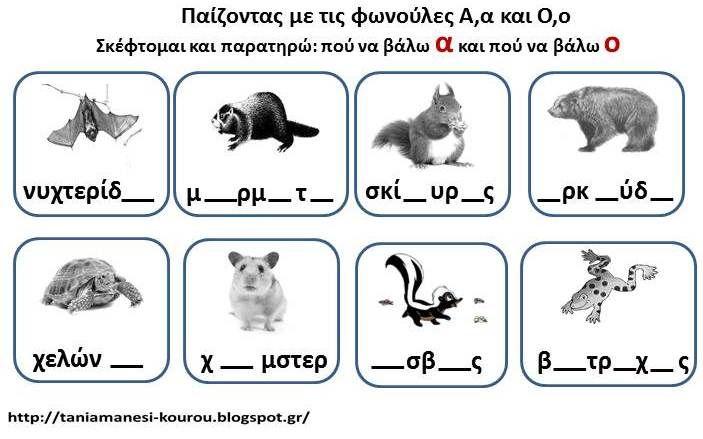 Δραστηριότητες, παιδαγωγικό και εποπτικό υλικό για το Νηπιαγωγείο: Ζώα σε Χειμερία Νάρκη (χειμέριο ύπνο): Φύλλο Εργασίας για τη Γλώσσα