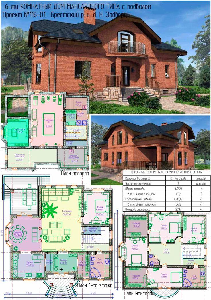 Двухэтажный дом проект план фото мансардного типа чём самом