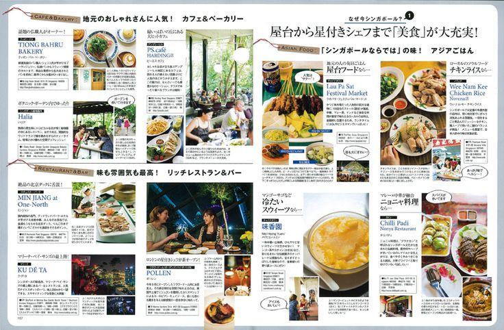 旅行雑誌 | シンガポールで叶う「おしゃれ ...
