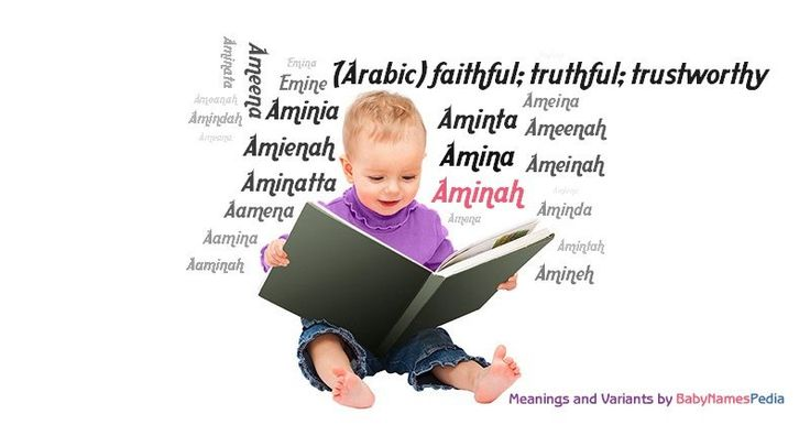 """girl's name Aminah, Arabic أمن (amina) meaning """"feel safe"""" used by Prophet Muhammad's mother, who died when he was young https://www.behindthename.com/name/aminah-1"""