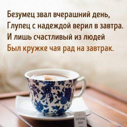 Не оплакивай, смертный, вчерашних потерь, Дел сегодняшних завтрашней меркой не мерь, Ни былой, ни грядущей минуте не верь, Верь минуте текущей - будь счастлив теперь! Омар Хайям