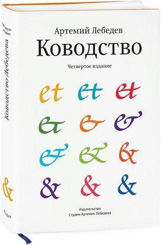 Артемий Лебедев. Ководство (1997-2014) EPUB,DOCX