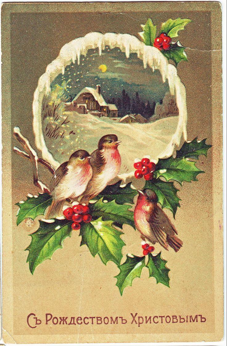 Рождеством старинные открытки