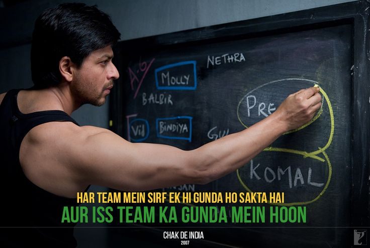 Have you heard this dialogue from Chak De India?