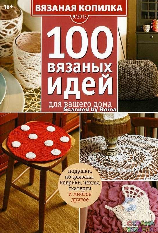 Вязаная Копилка № 9 2013. 100 вязаных идей для вашего дома - Вязаная копилка…