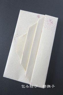 折形|包み結び 櫻撫子のブログ-25ページ目