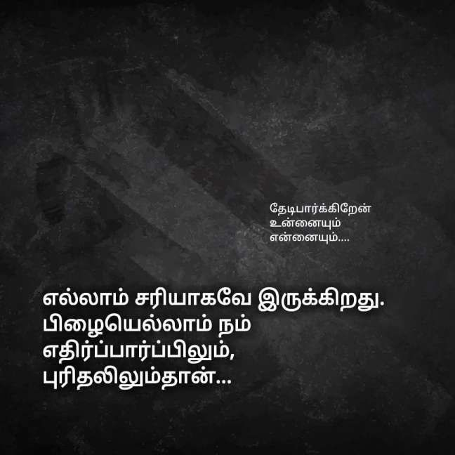 10 Family Quotes In Tamil In 2020 Situation Quotes True Quotes Family Quotes