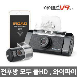 [대박선물/출장장착무료]아이로드V9 16G 전후방Full HD/전후방60프레임/최고의화질/2채널블랙박스/블랙박스 - 11번가