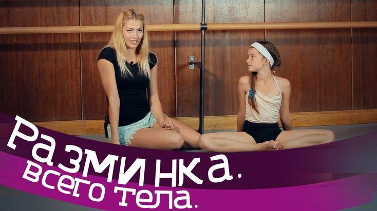 Разминка всего тела. Подготовка к тренировке. от Шоу-балета Культурная р...