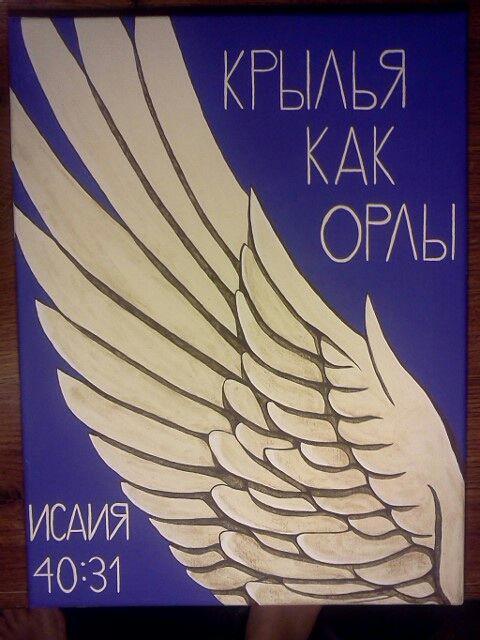 Painting Исаия 40:31 Крылья как орлы