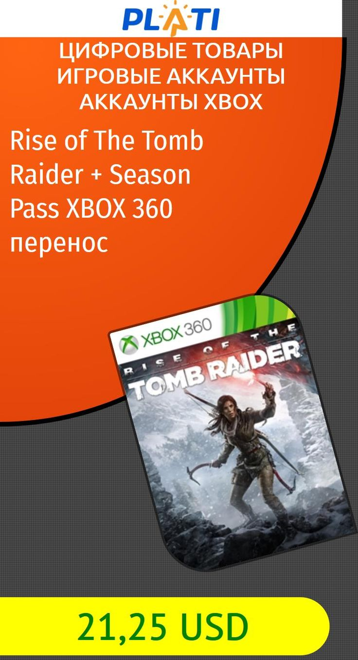 Rise of The Tomb Raider   Season Pass XBOX 360 перенос Цифровые товары Игровые аккаунты Аккаунты Xbox