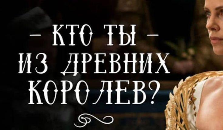 Тест.Кто из великих королев ваша родственная душа